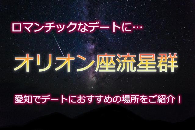 オリオン座流星群2018の方角と時間は?愛知名古屋でデートにおすすめの場所をご紹介!