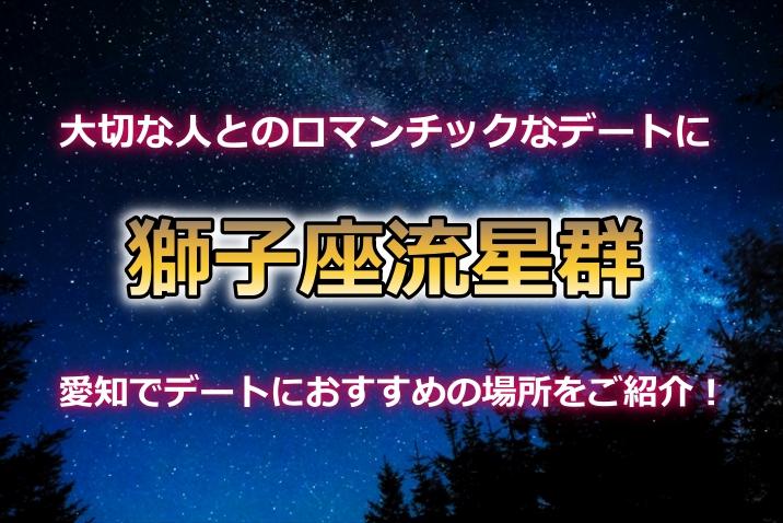 獅子座流星群2018愛知/名古屋の方角とピーク時間は?場所はココがおすすめ!デートスポットを紹介