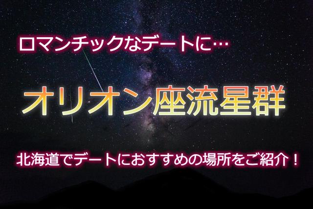 オリオン座流星群2018の方角と時間は?北海道・札幌でデートにおすすめの場所をご紹介!