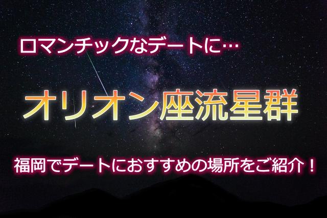 オリオン座流星群2018の方角と時間は?福岡でデートにおすすめの場所をご紹介!