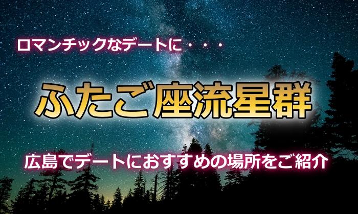 ふたご座流星群2018広島の方角とピーク時間は?場所はココがおすすめ!デートスポットを紹介
