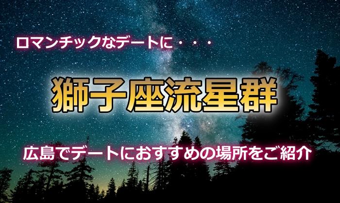 獅子座流星群2018広島の方角とピーク時間は?場所はココがおすすめ!デートスポットを紹介