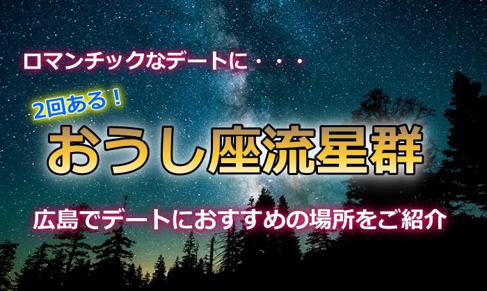 おうし座流星群2018広島の方角とピーク時間は?場所はココがおすすめ!デートスポットを紹介