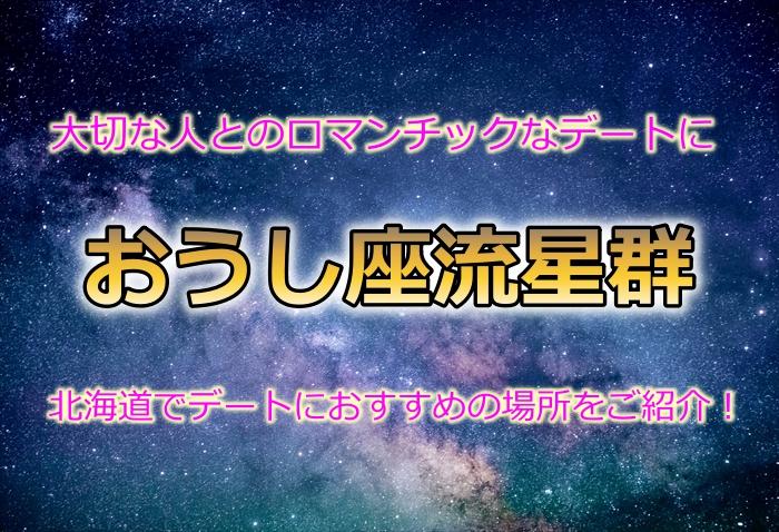 おうし座流星群2018北海道/札幌の方角とピーク時間は?場所はココがおすすめ!デートスポットを紹介