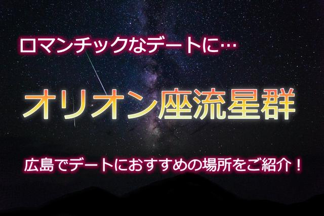 オリオン座流星群2018の方角と時間は?広島でデートにおすすめの場所をご紹介!