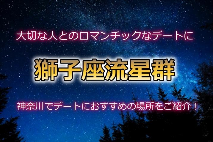 獅子座流星群2018神奈川/横浜の方角とピーク時間は?場所はココがおすすめ!デートスポットを紹介