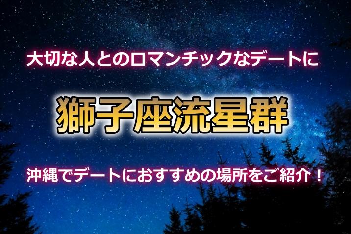 獅子座流星群2018沖縄の方角とピーク時間は?場所はココがおすすめ!デートスポットを紹介
