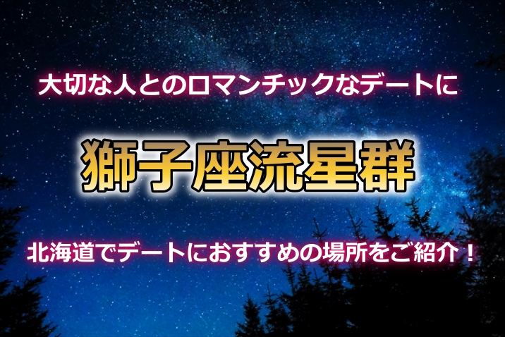 獅子座流星群2018北海道/札幌の方角とピーク時間は?場所はココがおすすめ!デートスポットを紹介