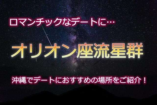 オリオン座流星群2018の方角と時間は?沖縄でデートにおすすめの場所をご紹介!