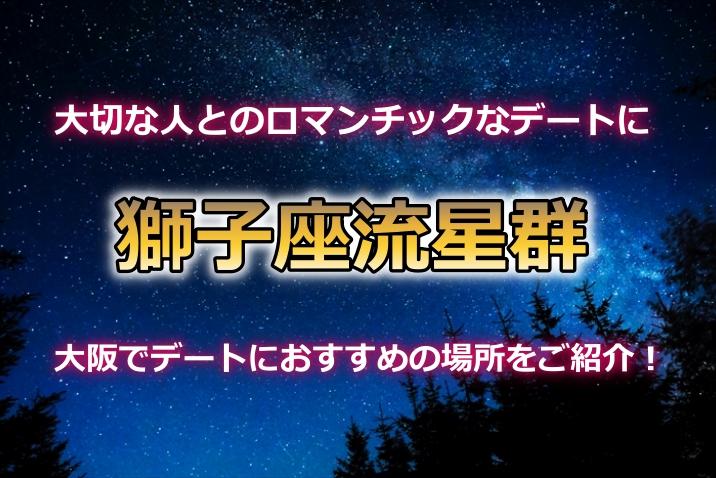 獅子座流星群2018大阪の方角とピーク時間は?場所はココがおすすめ!デートスポットを紹介