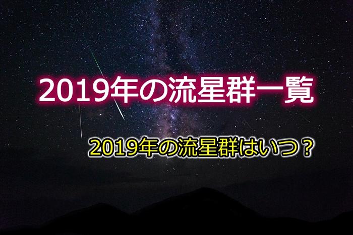 2019年流星群はいつ?