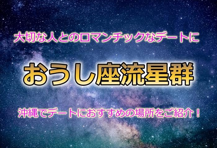 おうし座流星群2018沖縄の方角とピーク時間は?場所はココがおすすめ!デートスポットを紹介