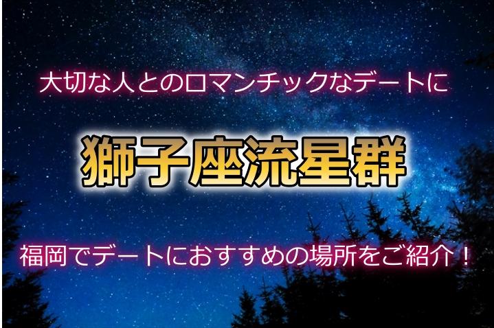 獅子座流星群2018福岡の方角とピーク時間は?場所はココがおすすめ!デートスポットを紹介