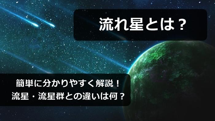 流れ星とは?簡単に分かりやすく解説!流星・流星群との違いは何?