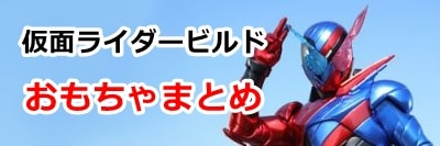 仮面ライダービルドおもちゃ