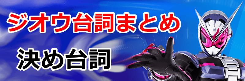 仮面ライダージオウ,台詞