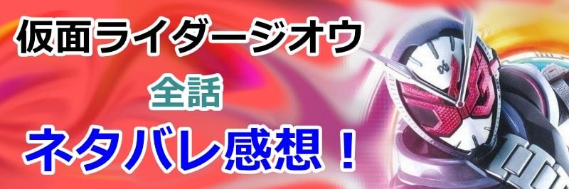 仮面ライダージオウ,ネタバレ