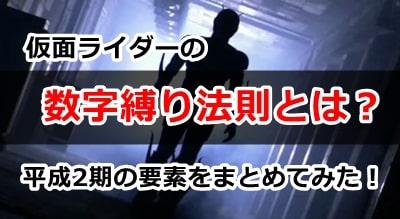 仮面ライダー数字