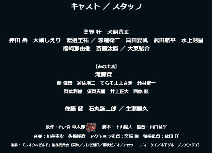 仮面ライダージオウ映画
