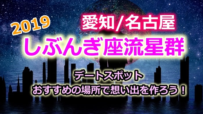 しぶんぎ座流星群2019を愛知/名古屋デートスポットで見る!ピーク時間と方角は?おすすめの場所で想い出を作ろう!