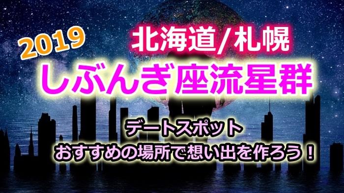 しぶんぎ座流星群2019を北海道/札幌デートスポットで見る!ピーク時間と方角は?おすすめの場所で想い出を作ろう!