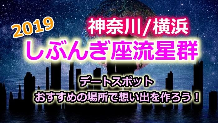 しぶんぎ座流星群2019を神奈川/横浜デートスポットで見る!ピーク時間と方角は?おすすめの場所で想い出を作ろう!