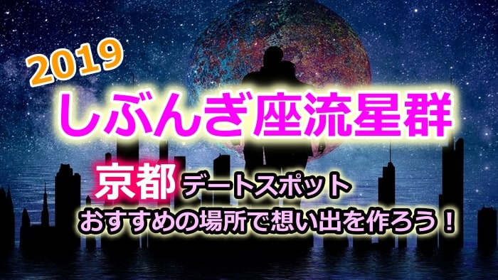 しぶんぎ座流星群2019を京都デートスポットで見る!ピーク時間と方角は?おすすめの場所で想い出を作ろう!