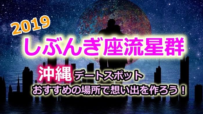 しぶんぎ座流星群2019を沖縄デートスポットで見る!ピーク時間と方角は?おすすめの場所で想い出を作ろう!