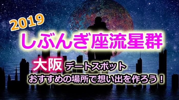 しぶんぎ座流星群2019を大阪デートスポットで見る!ピーク時間と方角は?おすすめの場所で想い出を作ろう!