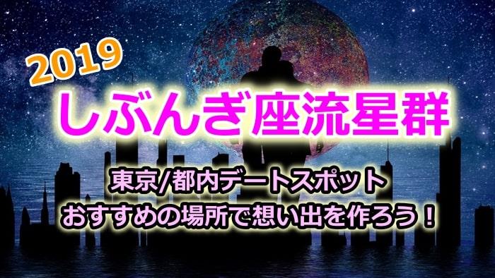 しぶんぎ座流星群2019を東京/都内デートスポットで見る!ピーク時間と方角は?おすすめの場所で想い出を作ろう!