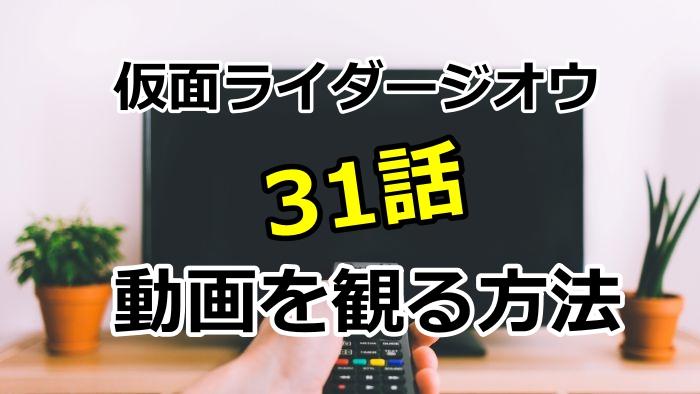 仮面ライダージオウ31話